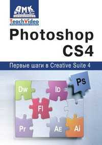 Adobe Photoshop CS4. Первые шаги в Creative Suite 4, А. И. Мишенев, 2009