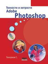 Тонкости и хитрости Adobe Photoshop, С. Топорков, 2010