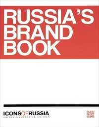 Icons of Russia. Russia`s brand book, Хазин А., 2011