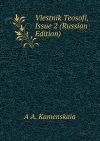 Viestnik Teosofi, Issue 2 (Russian Edition), A A. Kamenskaia, 2011