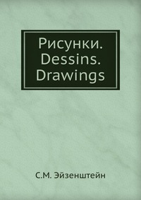 Рисунки. Dessins. Drawings, C.М. Эйзенштейн, 1961
