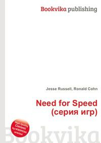 Need for Speed (серия игр), Jesse Russell, 2012