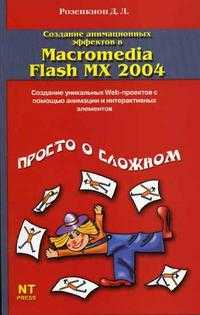 Создание анимационных эффектов в Macromedia Flash MX 2004, Розенкноп Д.Л., 2005