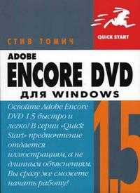 Adobe Encore DVD 1.5 для Windows, Томич С., 2005