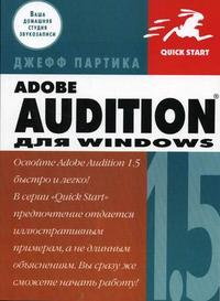 Adobe Audition 1.5 для Windows, Партика Д., 2006