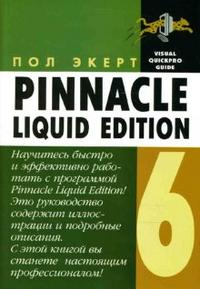 Pinnacle Liquid Edition 6 для Windows, Экерт Пол, 2006