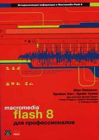 Macromedia Flash 8 для профессионалов, Пакнелл Ш., 2006