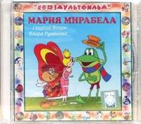 Audio CD. Мария Мирабела, , 0000