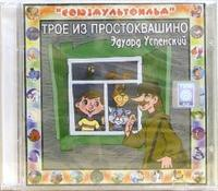 Audio CD. Трое из Простоквашино, , 0000