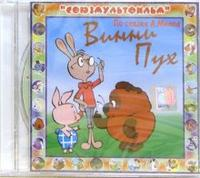 Audio CD. Винни Пух, , 0000