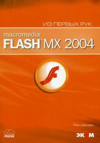 Macromedia Flash MX 2004. Из первых рук (+ CD-ROM), Дехаан Й., 2007