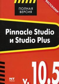 Pinnacle Studio и Studio Plus v. 10.5, Столяров А.М., 2007