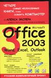 Microsoft Office 2003: Word, Excel, Outlook, Экслер Алексей Борисович, 2007