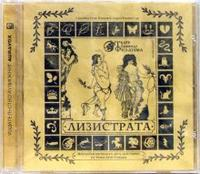 Audio CD. Лизистрата, , 0000