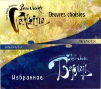 CD-ROM (MP3). Oeuvres choisies: Избранное, , 0000