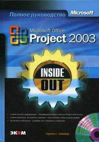Microsoft Office Project 2003. Inside Out (+ CD-ROM), Стовер Т.С., 2007