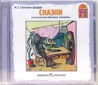 Audio CD. Сказки, , 0000