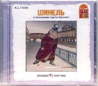 Audio CD. Шинель, , 0000