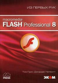 Macromedia Flash Professional 8. Из первых рук (+ CD-ROM), Грин Т., 2007