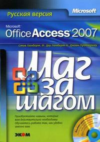 Microsoft Office Access 2007. Русская версия (+ CD-ROM), Преппернау Дж., 2007