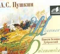 Audio CD. Повести Белкина, , 0000