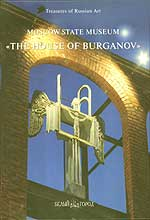 "Moscow State Museum ""The House of Burganov"". Treasures of Russian Art, , 2005"