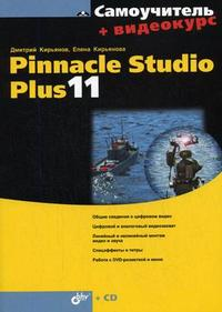Самоучитель. Pinnacle Studio Plus 11 (+ CD-ROM), Кирьянов Д.В., 2007
