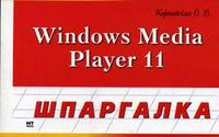Windows Media Player 11, Кореневская О.В., 2007
