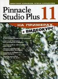 Pinnacle Studio Plus 11 на примерах (+ CD-ROM), Кирьянов Д.В., 2008