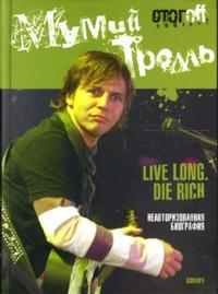 Мумий Тролль: Live Long. Die Rich, Стогов Илья, 2008