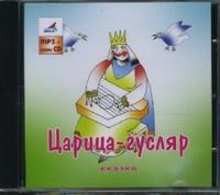 CD-ROM (MP3). Царица-Гусляр. Сказки (+ Audio CD), , 0000