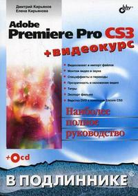 Adobe Premiere Pro CS3 (+ CD-ROM), Кирьянов Д.В., 2008
