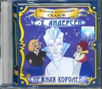 Audio CD. Снежная королева, , 0000