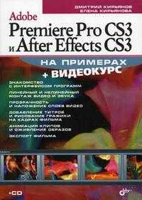 Adobe Premiere Pro CS3 и After Effects CS3 на примерах (+ CD-ROM), Кирьянов Д.В., 2008