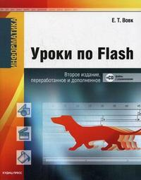 Информатика: уроки по Flash (+ CD-ROM), Вовк Е.Т., 2008