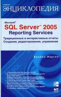 Microsoft SQL Server 2005 Reporting Services: традиционные и интерактивные отчеты. Создание, редактирование, управление, Ларсон Б., 2008