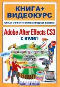 Adobe After Effects CS3 с нуля! (+ CD-ROM), Медведев Г.С., 2008