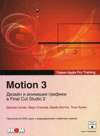 Motion 3. Дизайн и анимация графики в Final Cut Studio-2 (+ DVD), Аллен Дамиан, 2008