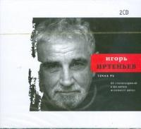 Audio CD. Точка Ру (количество CD дисков: 2), , 0000