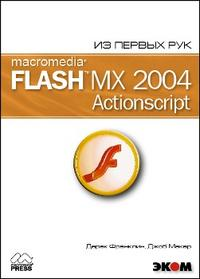 Macromedia Flash MX 2004. Из первых рук (+ CD-ROM), Дехаан Й., 2006