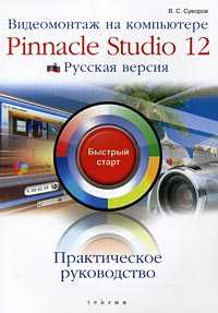 Видеомонтаж на компьютере Pinnacle Studio 12, Суворов Владимир, 2009