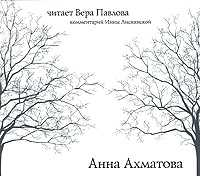 Audio CD. Анна Ахматова, , 0000