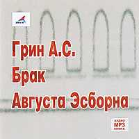 CD-ROM (MP3). Брак Августа Эсборна, , 0000