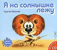 Audio CD. Я на солнышке лежу (+ ), , 0000