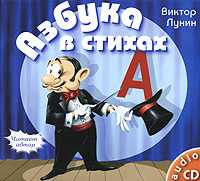Audio CD. Азбука в стихах (+ ), , 0000