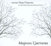 Audio CD. Марина Цветаева, , 0000