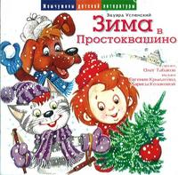 Audio CD. Зима в Простоквашино, , 0000