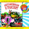 Audio CD. Автомобили и транспорт, , 0000