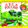 Audio CD. Леса России, , 0000