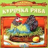 Audio CD. Курочка Ряба, , 0000